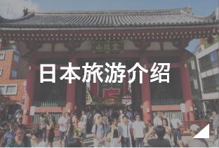 日本の観光案内