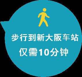 新大阪駅から徒歩10分