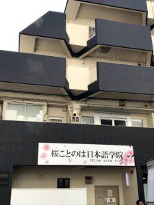 学校紹介!